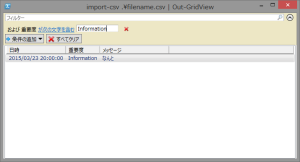 out-gridview Filter実行サンプル